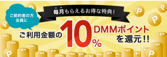 dmmポイント画像