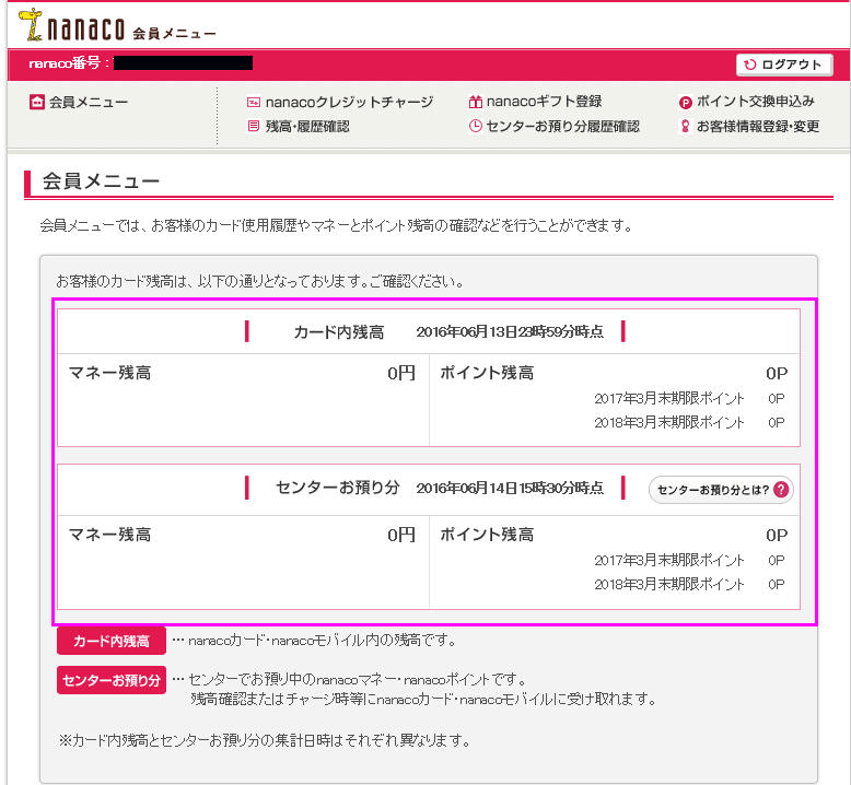 nanaco会員ページ