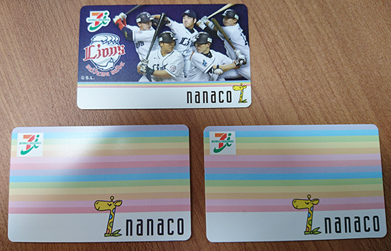 nanacoカード3枚画像