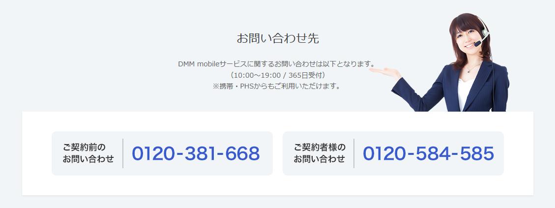 DMMmobile相談窓口