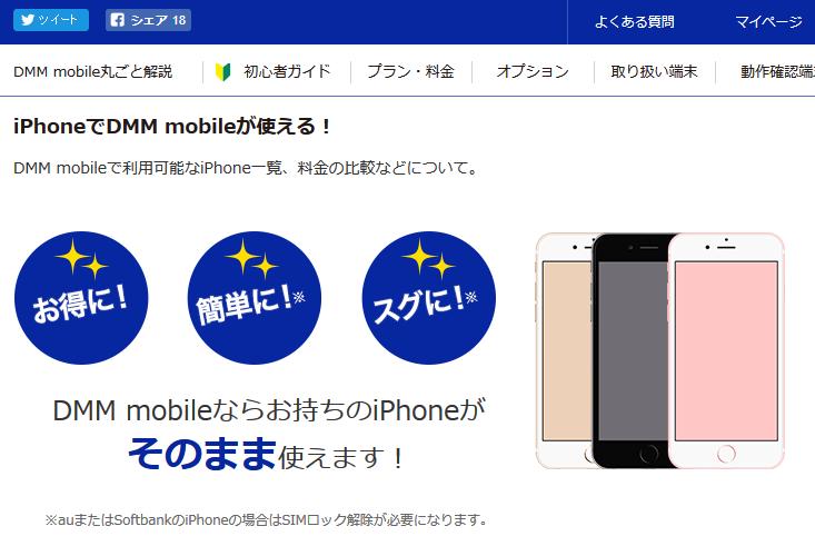iPhoneでDMMmobileが使える